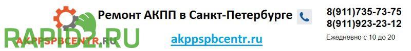 «АКПП СПБ Центр» Ремонт АКПП в Санкт-Петербурге