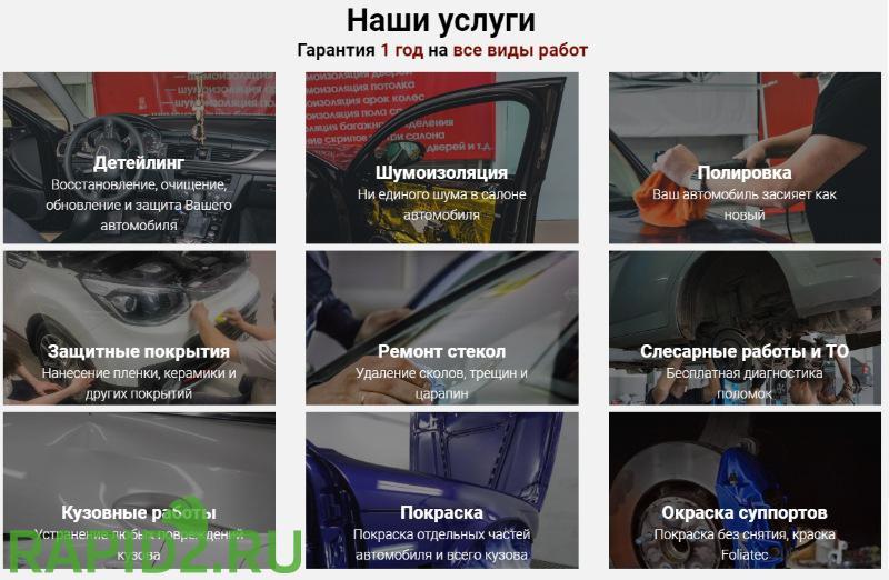 Glanz Detailing - Кузовной ремонт в Москве |Детейлинг|
