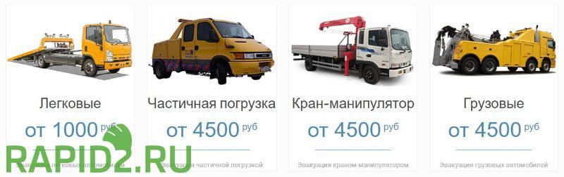 «Alfa Evak» Эвакуатор в Москве и области