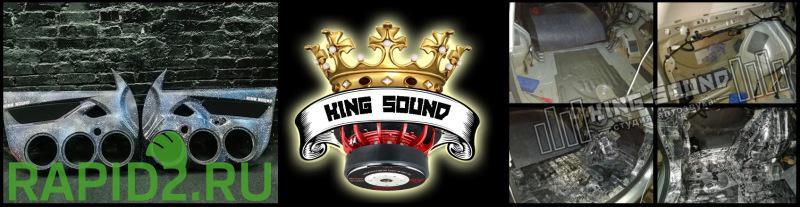 King Sound - Студия автозвука в Казань