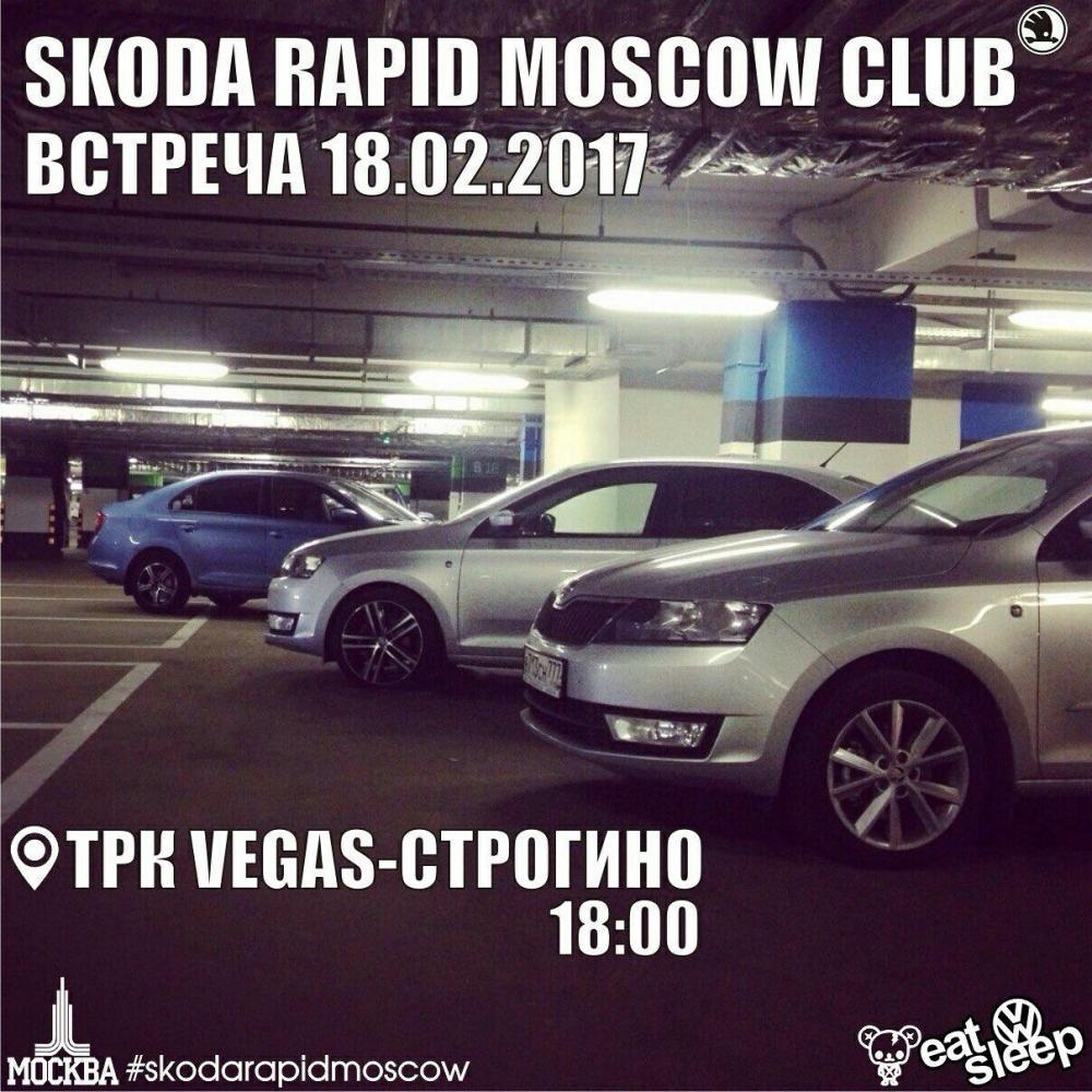 Встреча московского клуба!