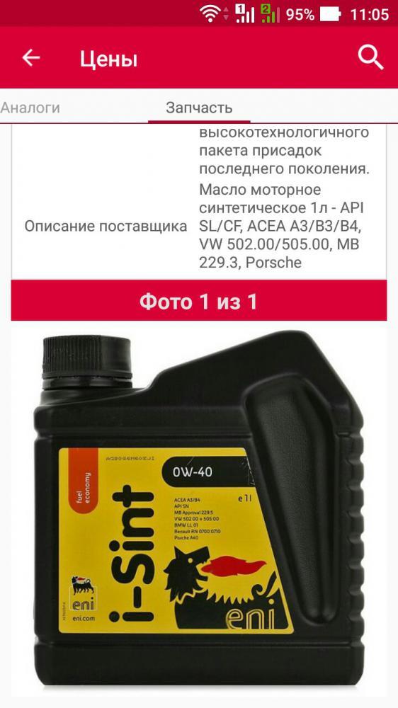 Есть у кого опыт использования моторного масла i-Sint?