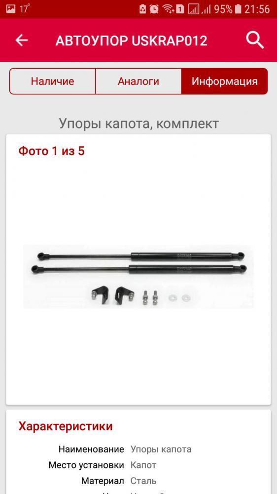 Упоры капота Skoda Rapid в интернет-магазине