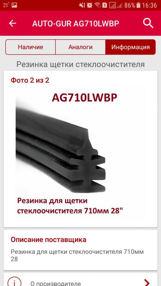 Резинка дворника на рапид. Артикул AG710LWBP