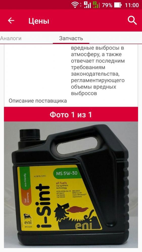Какое масло Shell лить в Skoda Rapid?