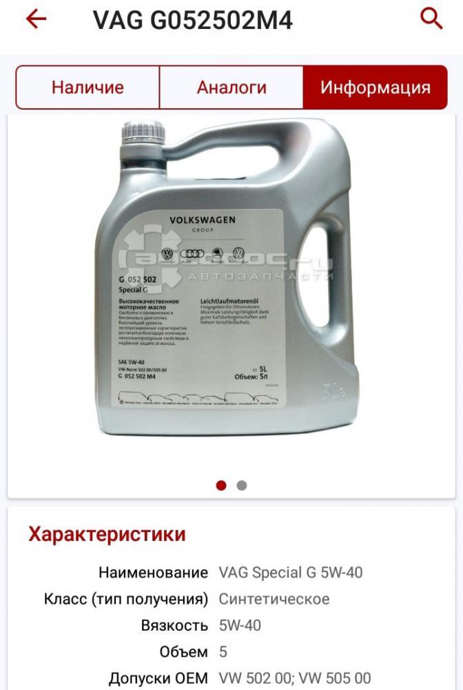 Какое масло льют в рапид на заводе?
