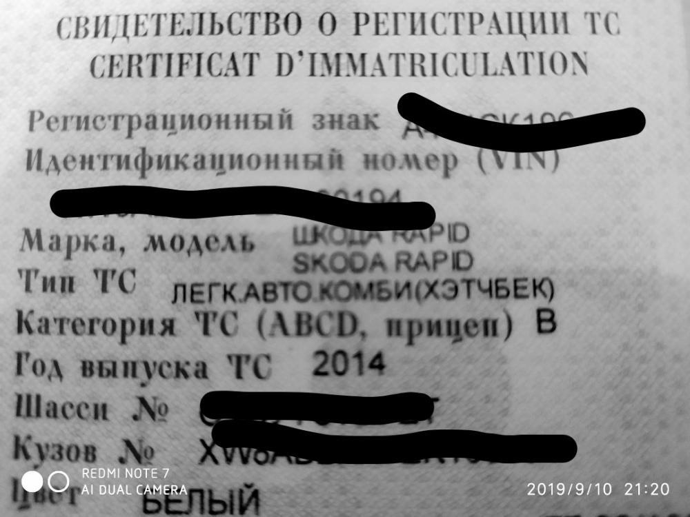Ошибка в СТС при регистрации Skoda Rapid