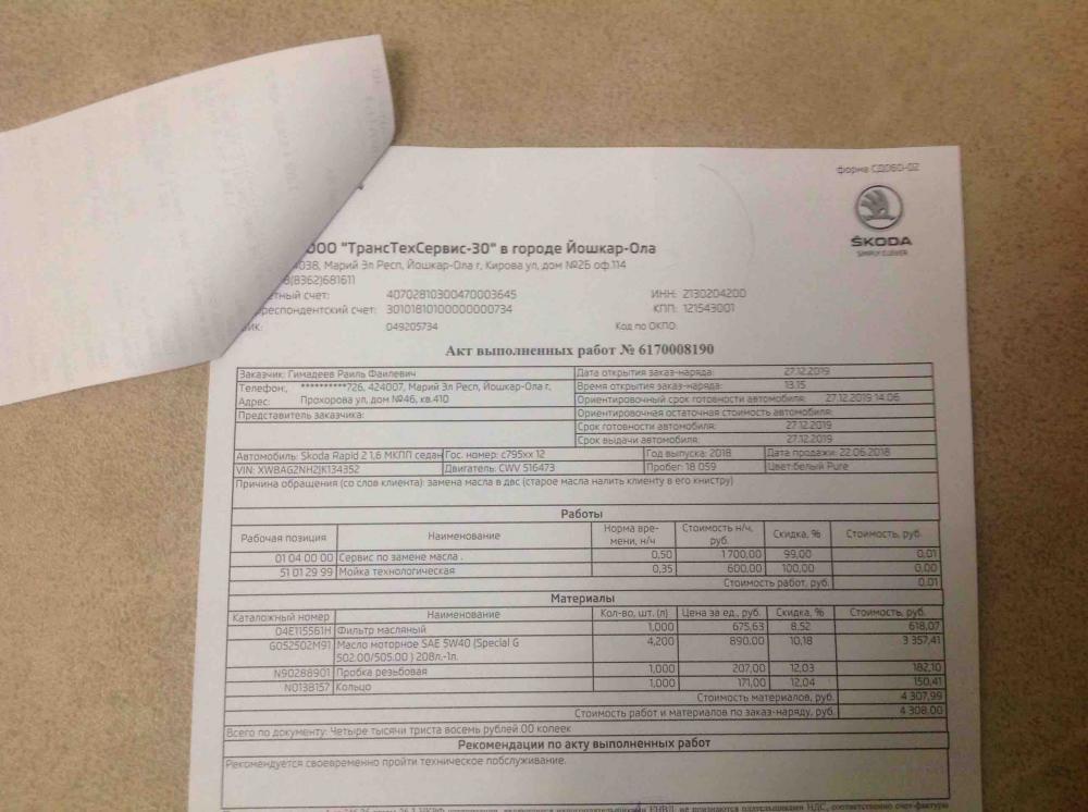 Цены на замену масла в Шкоде Рапид